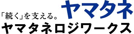 ヤマタネ 株式会社ヤマタネロジワークス