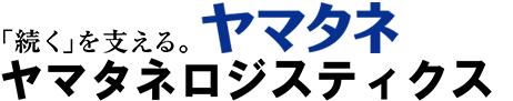 ヤマタネ 株式会社ヤマタネロジスティクス